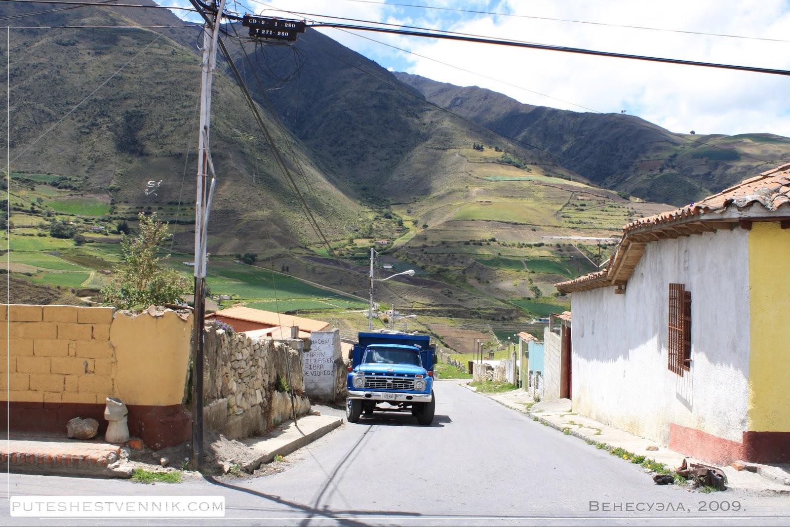 Улица в деревне в Венесуэле