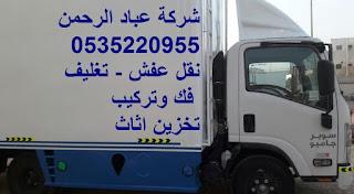 نقل عفش الاحساء 0535220955 افضل شركة نقل عفش وتخزين اثاث