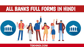 All Banks Full Form In Hindi