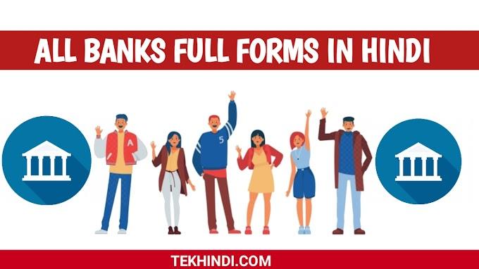 Sabhi Bank ka Full Form - All Banks Full Form In Hindi