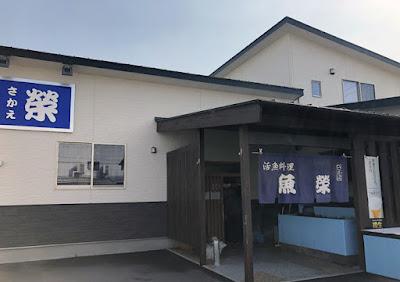 活魚料理 魚榮(さかえ) 2019/11/9 飲食レビューのレシート