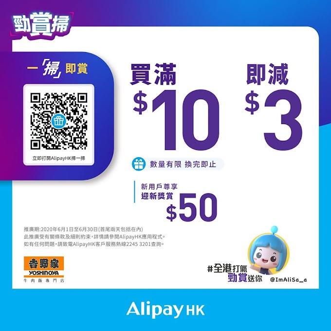 吉野家: 6月限定! Alipay HK $3賞