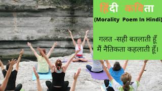नैतिकता पर कविता || मैं नैतिकता कहलाती हूँ (Morality Poem in Hindi),poem on morality in hindi,poem about morality in hindi