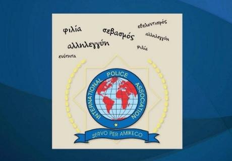 """Η Διεθνή Ένωση Αστυνομικών Αργολίδας έκανε πράξη την έννοια του """"Υπηρετώ δια της φιλίας"""""""