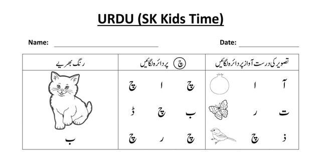 Worksheets Of Urdu For Preschool Robertdee.org