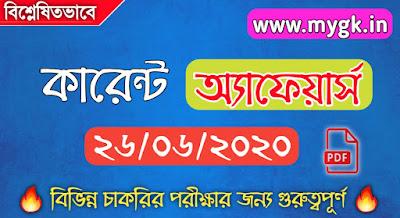 কারেন্ট অ্যাফেয়ার্স জুন ২০২০ - Current Affairs In Bengali : 26 June 2020