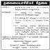 Thiyagarasar Aalai Hr. Sec. School Madurai wanted Head Master / Principal