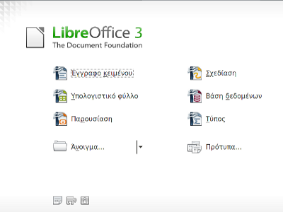 libreoffice-greek-Δωρεάν προγράμματα επεξεργασίας κείμενου