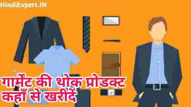 Garments कपडे थोक दर में Kaha से खरीद करे