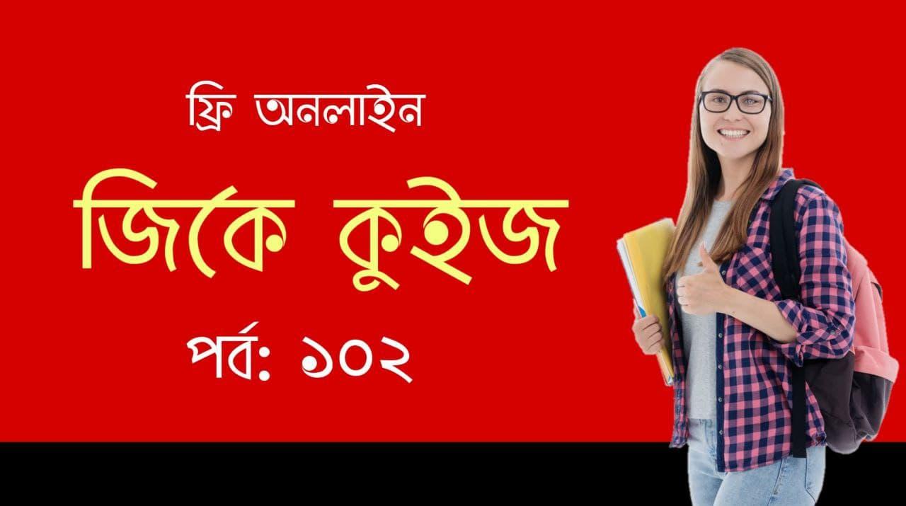 WBP GK Mock Test in Bengali Part-102