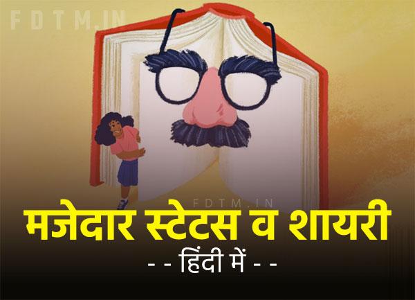 Funny Status & Shayari in Hindi - Page 22