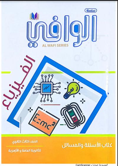 تحميل كتاب الوافى فى الفيزياء pdf للصف الثالث الثانوى 2022 (كتاب الاسئلة النسخة الجديدة)