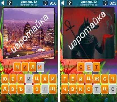 555 слов Чили, сет ответы на 12 уровень в картинках