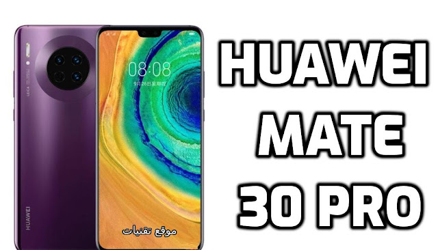 https://www.te9nyat.com/2019/09/huawei-mate-30-pro.html