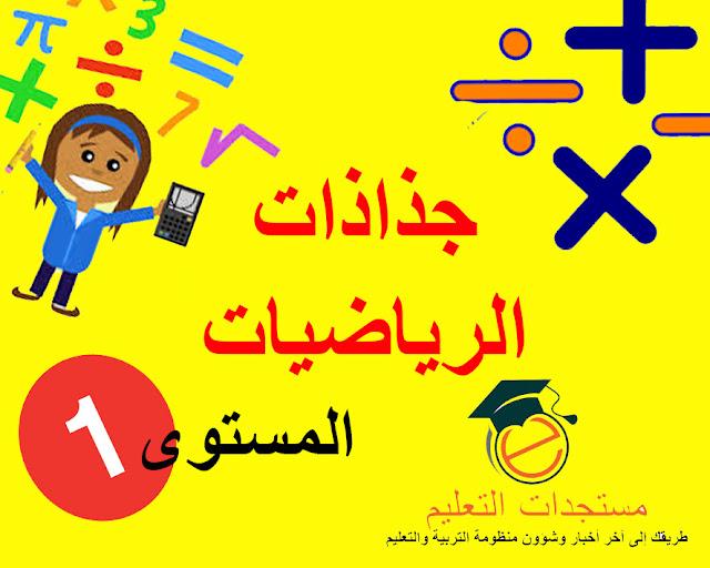 جذاذات الرياضيات (المفيد في الرياضيات و فضاء الرياضيات) المستوى الأول وفق المنهاج الجديد