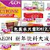 AEON 新年饮料大减价!包装水只需RM12.58!好便宜~