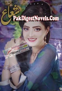 Shuaa Digest November 2019 Pdf Free Download