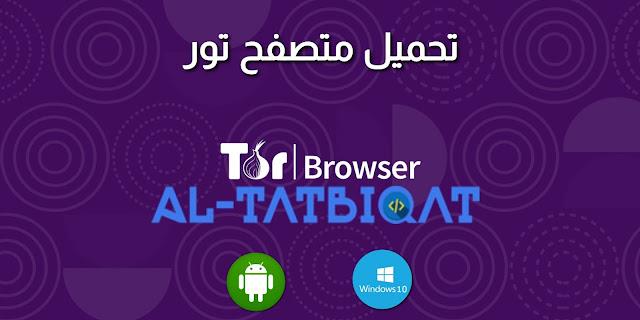 تحميل متصفح تور Tor Browser لتصفح مواقع ديب ويب