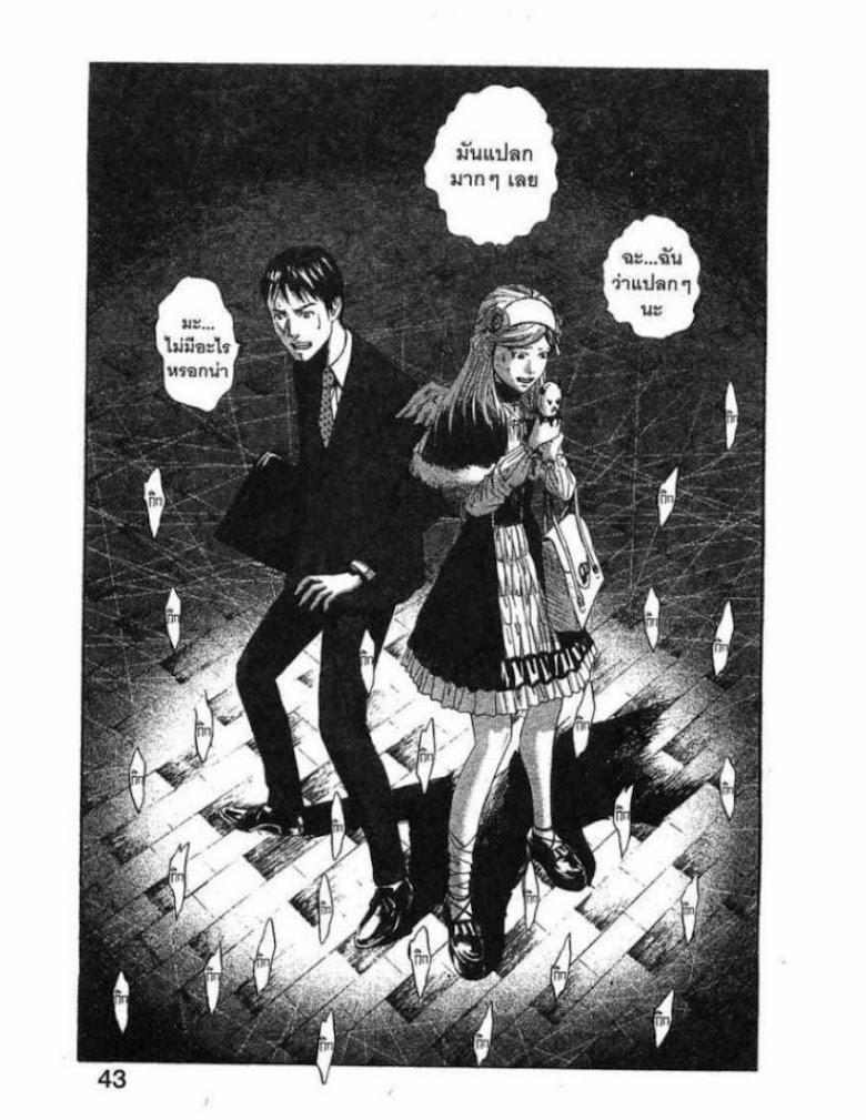 Kanojo wo Mamoru 51 no Houhou - หน้า 40