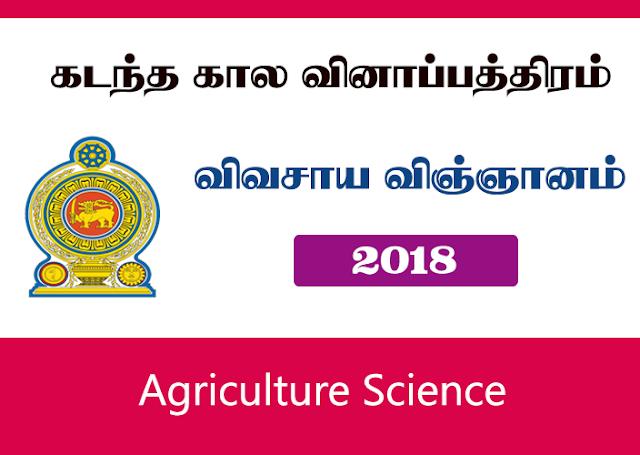 2018 August- Advanced Level Examination - Agriculture Science - Tamil Medium
