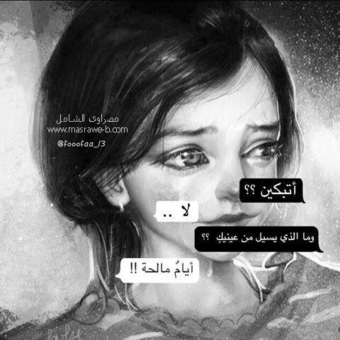 صور حزينة للواتس اب 2019 خلفيات واتس حزينه ومؤلمه مصراوى الشامل