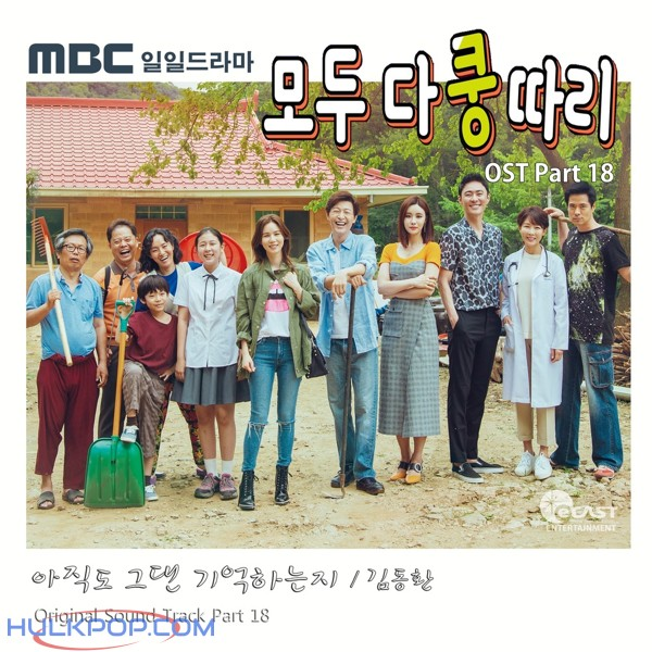 Kim Donghwan – Everybody Says Kungddari OST Part.18