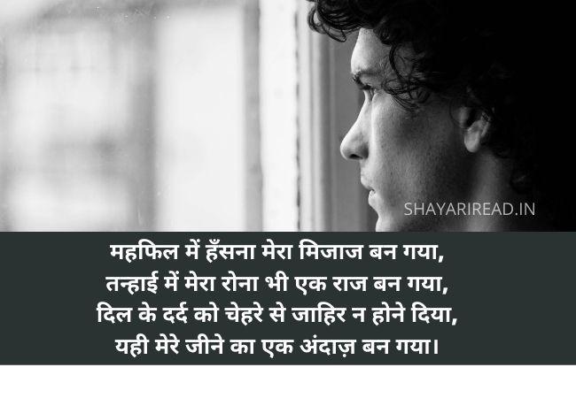 Dard Bhari Hindi Shayri