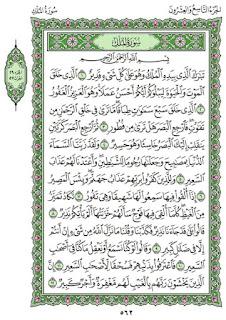 Surah Al -Mulk, Keutama, Kandungan