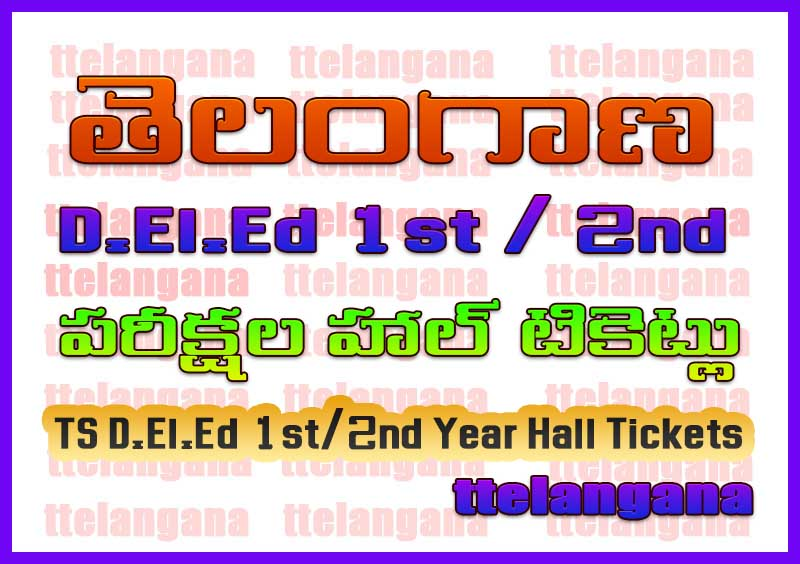 TS D.El.Ed 1st / 2nd సంవత్సరం పరీక్షల హాల్ టికెట్లు తెలంగాణ D.Ed ప్రాక్టికల్ హాల్ టికెట్ TS D.El.Ed 1st/2nd Year Hall Tickets 2020 (Download) Telangana D.Ed Practical Hall Ticket