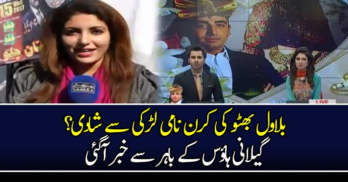 Kiran Want To Marry Bilawal – Whats Going Outside Gilani House?