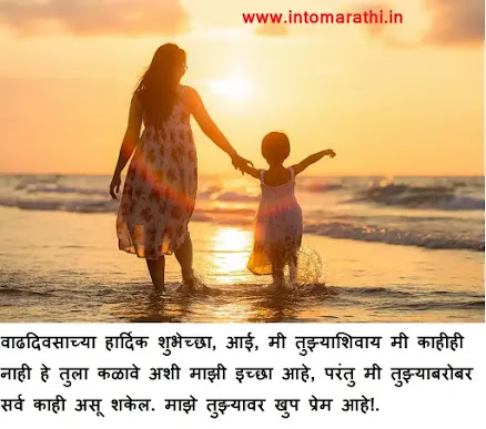 birthday wishes for aai (mother) in marathi images