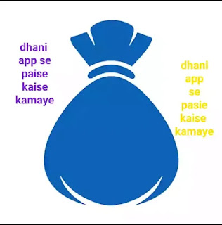 Dhani app se paise kaise kamaye