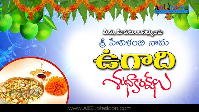 Best-Ugadi-Telugu-quotes-HD-Wallpapers-Ugadi-Prayers-Wishes-Whatsapp-Images-life-inspiration-quotations-pictures-Telugu-kavitalu-pradana-images-free