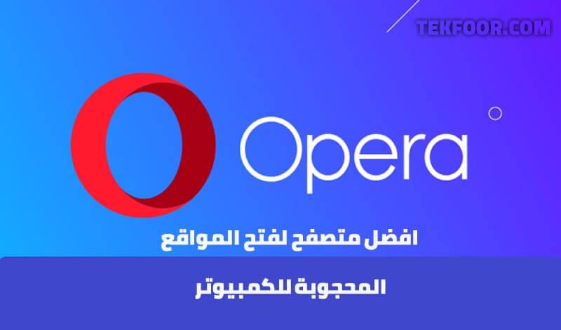 متصفح لفتح المواقع المحجوبة ويندوز 10