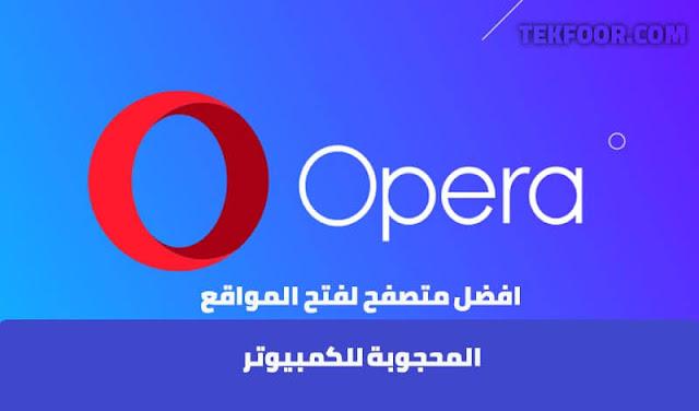 تحميل افضل متصفح لفتح المواقع المحجوبة للكمبيوتر متصفح المواقع المحجوبة اوبرا opera