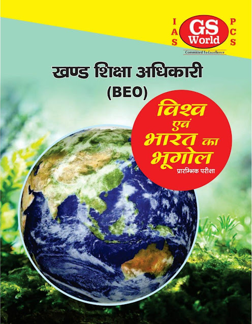 World and Geography of India : For All Competitive Exam Hindi PDF Book