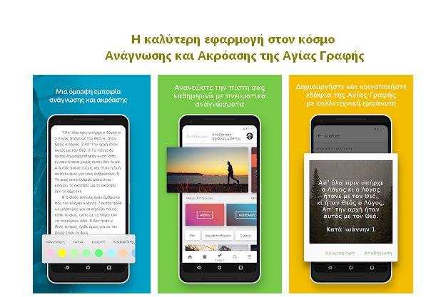 bible.com - Η καλύτερη εφαρμογή ανάγνωσης και ακρόασης της Αγίας Γραφής