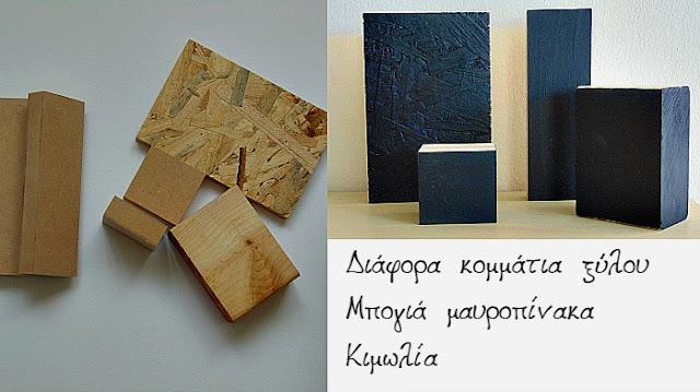 κομμάτια-ξύλου-βαμμένα