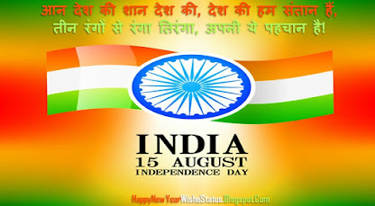 15 August Happy Independence Day 2 Line Status In Hindi