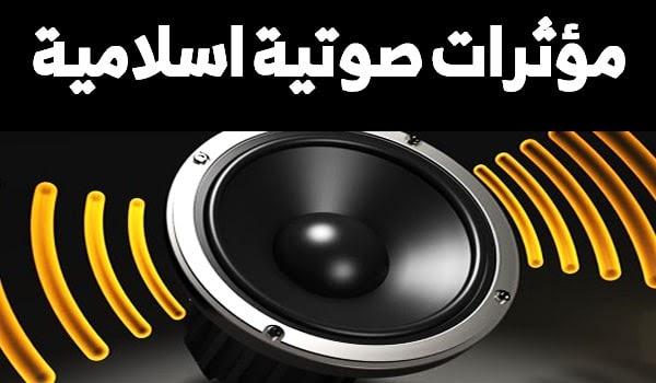 مؤثرات صوتية اسلامية بجودة عالية