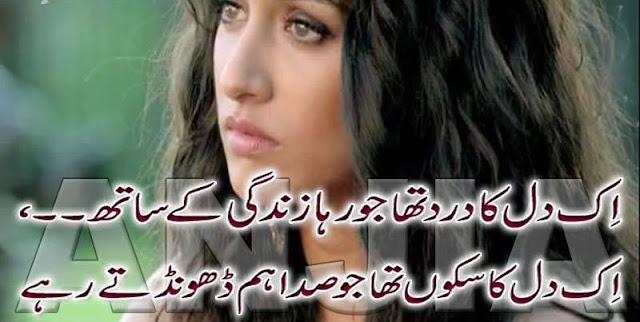 love statuses for whatsapp 2017 urdu ghazal poetry ek dil ka dard tha jo raha zindagi ke saath