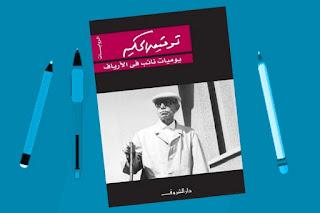 تحميل رواية يوميات نائب فى الأرياف pdf بقلم توفيق الحكيم goodreads