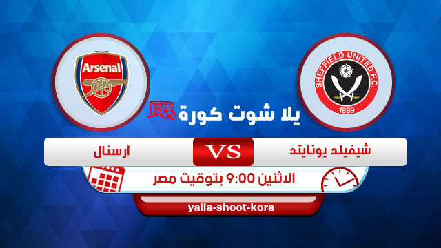 sheff-utd-vs-arsenal