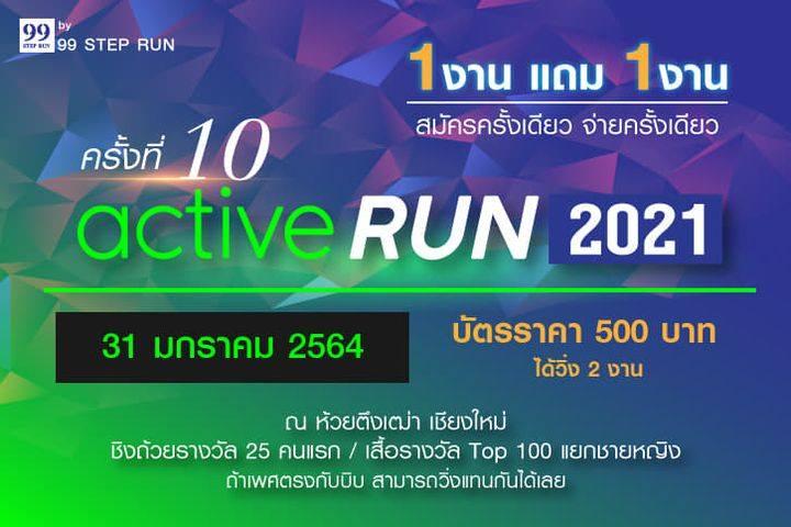 ACTIVE RUN 2021 & BELOVED RUN 2021