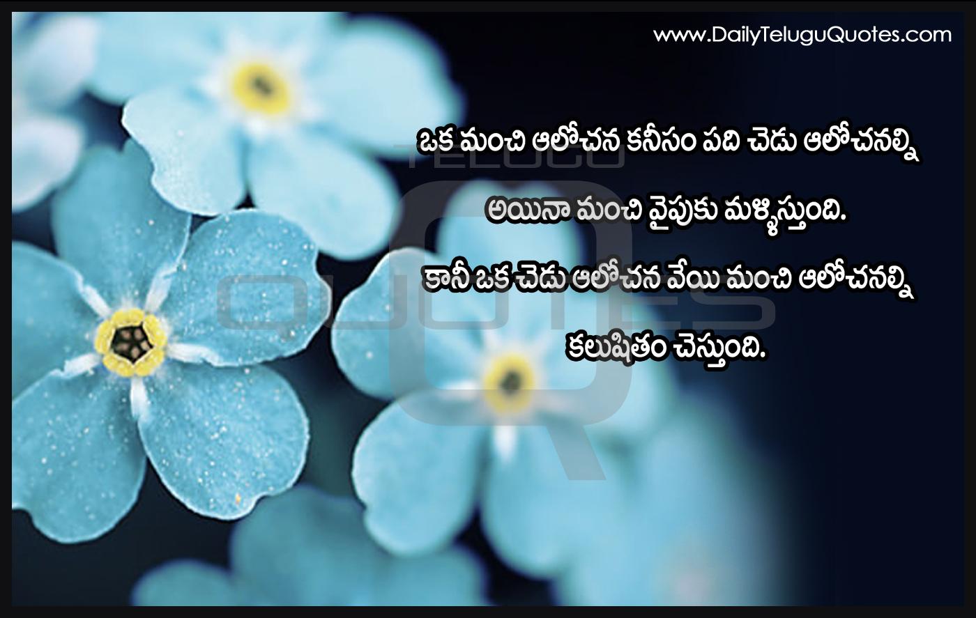 Beautiful Life Inspirational Telugu Quotes Hd Wallpapers Best Life
