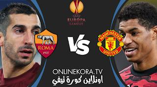 مشاهدة مباراة مانشستر يونايتد وروما بث مباشر اليوم 29-04-2021 في الدوري الأوروبي