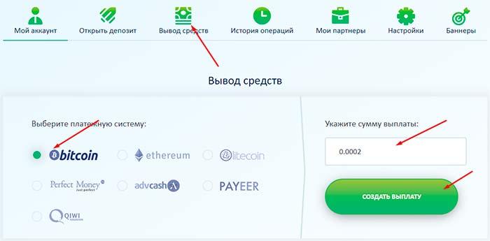 Регистрация в BitBery 4