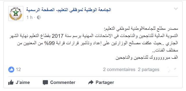 بشرى سارة للناجحين في الامتحانات المهنية لسنة 2016