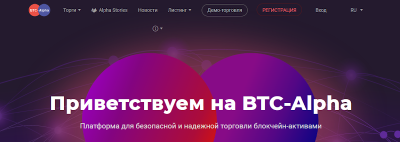 Мошеннический сайт btc-alpha.com/ru – Отзывы, развод, платит или лохотрон? Информация