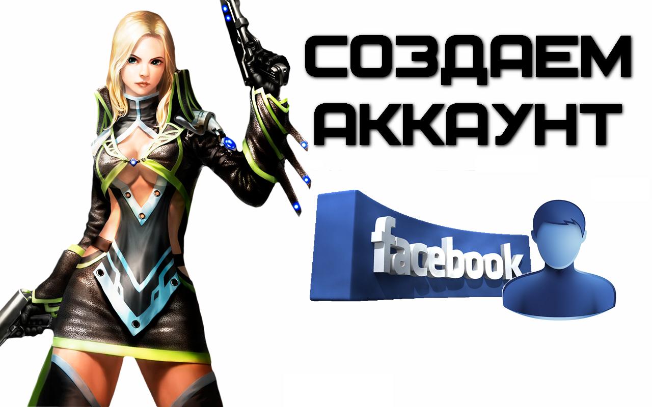 Как быстро регистрироваться на Facebook?